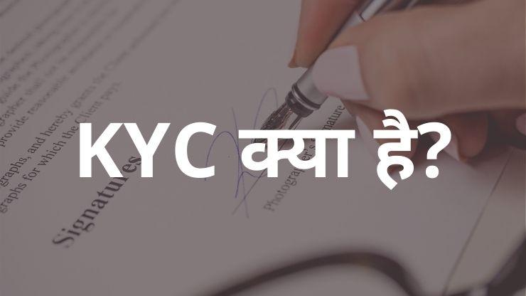 KYC क्या है?KYC Ka Matlab Kya Hota Hai