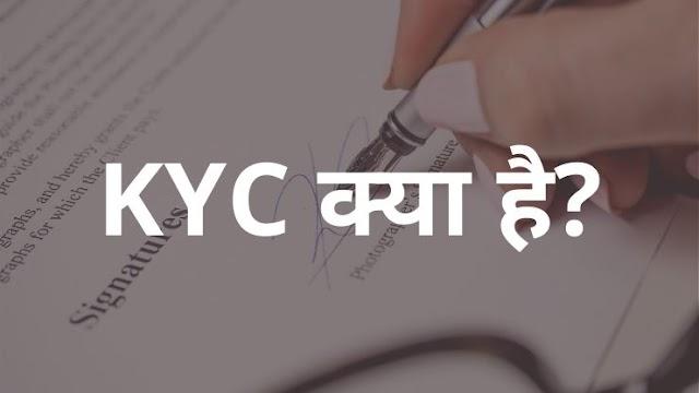 KYC Kya Hai? KYC क्या है? पूरी जानकारी हिंदी में.
