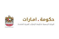 66 وظيفة حكومية بوزارة التوطين  بدولة الامارات