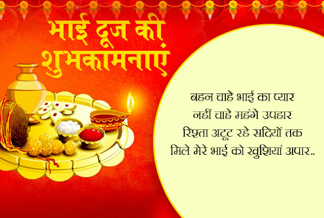 Happy Bhai Dooj 2019 Latest Wishes, Quotes, Images