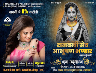 मड़ियाहूं का विश्वास जीता, अब जौनपुर शहर की बारी : विनोद सेठ   #NayaSaveraNetwork