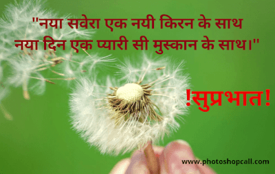good-morning-photos-hindi