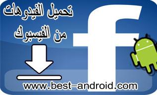 تحميل الفيديو من الفيس بوك إلى الهاتف بجودة عالية ، أسهل طريقة لتحميل الفيديوهات من الفيسبوك بدون برامج ، حفظ الفيديوهات من الفيسبوك بـ 3 خطوات