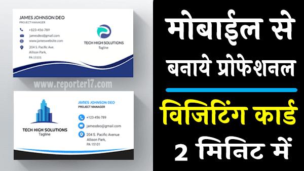 Online free visiting card best app