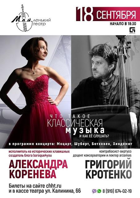 Контрабасист-виртуоз Григорий Кротенко  и клавесинистка Александра Коренева
