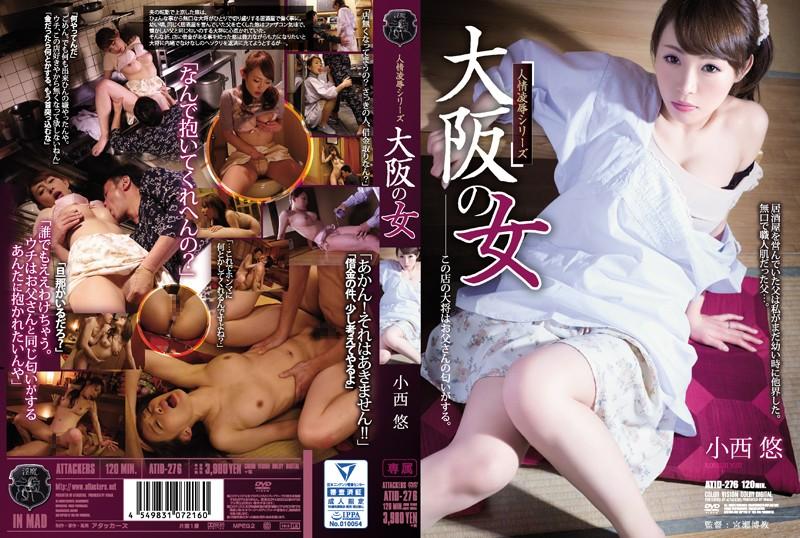 [ATID-276] – 人情凌辱シリズ 大阪の女