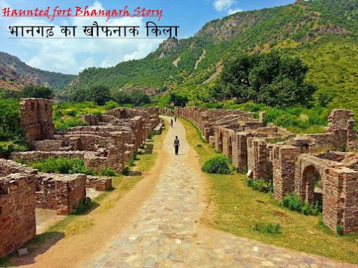भानगढ़ किले की भूतिया कहानी  Bhangarh Fort Ghost Story in Hindi