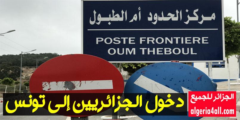دخول الجزائريين إلى تونس,الجزائر و تونس : إجراءات خاصة لتسهيل دخول الجزائريين إلى تونس,Tourisme-Algeriens-en-Tunisie
