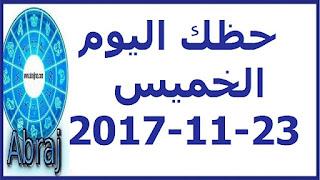 حظك اليوم الخميس 23-11-2017