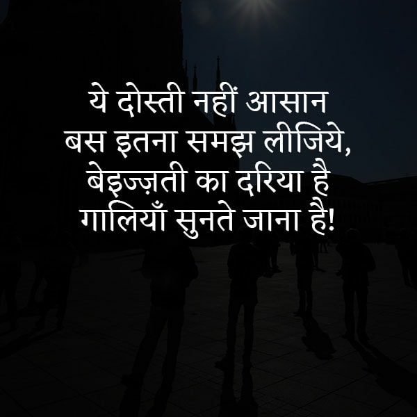 Quotes On Best Friendship In Hindi