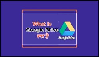what is google drive,Google Drive How To Use