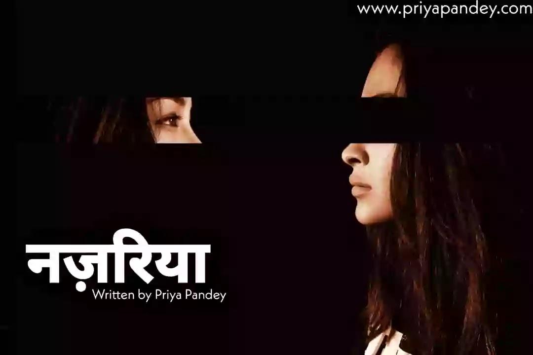 Nazariya Hindi Poetry Written By Priya Pandey Hindi Poem, Poetry, Quotes, काव्य, Hindi Content Writer. हिंदी कहानियां, हिंदी कविताएं, Urdu Shayari, status, बज़्म