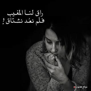 بوستات, حزينة, بوستات حزينة, صور حزينة, حزن