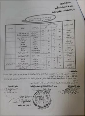 ننشر جداول إمتحانات الصف الاول والثانى الثانوى 2018 بالصور ، بمحافظة الفيوم