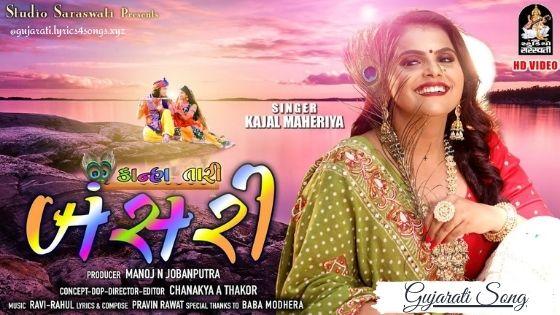 KANHA TARI BANSARI LYRICS - Kajal Maheriya | Gujarati.Lyrics4songs.xyz