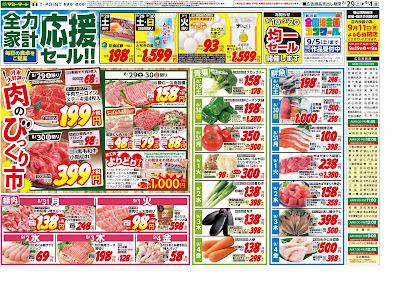 8月29日〜9月4日 マミーマート/弥十郎店