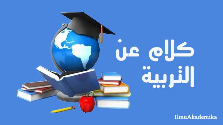 kata kata bahasa arab pendidikan