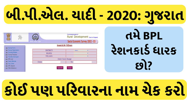 [ Gujarat B.P.L. List 2020 ]  You Can See Your Village Bpl List Apply BPL Card | Download BPL List Online