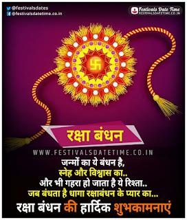 New Raksha Bandhan Hindi Wallpaper Download