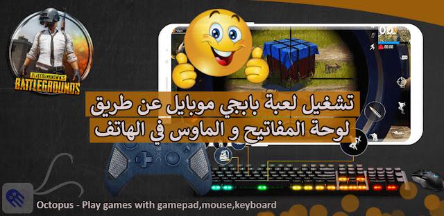 تشغيل لعبة بابجي عن طريق لوحة المفاتيح و الماوس في الهاتف