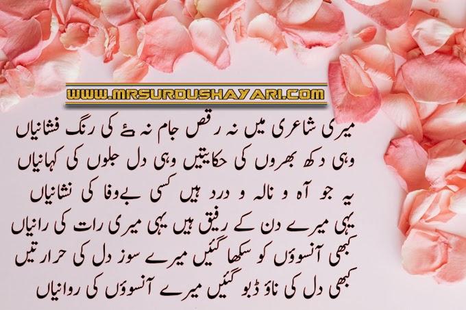Kalim Ajiz ki  Shayari,  کلیم عاجز شاعری، कलीम आजिज़ शायरी,   اردو شاعری فوٹو، Urdu Shayari sad, New Urdu Shayari 2020