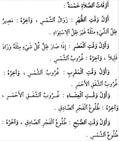 Batas Waktu Shalat Fardhu 5 Waktu (Shubuh, Zhuhur, 'Ashar, Maghrib, 'Isya)