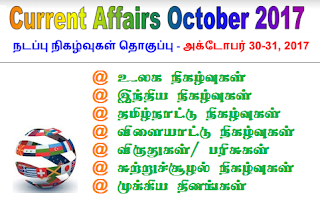 TNPSC Current Affairs October 30-31, 2017 in Tamil - Download PDF