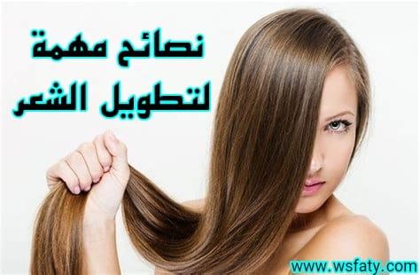 نصائح مهمة للمحافظة على نمو الشعر وتطويله
