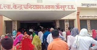 #JaunpurLive : स्वास्थ्य केन्द्र पर समुचित व्यवस्था नहीं होने से लोगों को हो रही दिक्कत