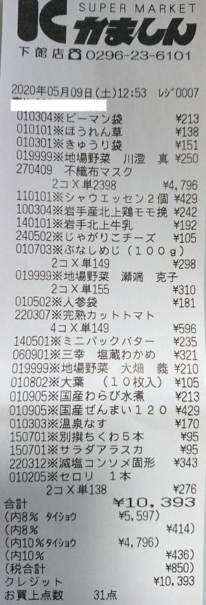 かましん 下館店 2020/5/9 のレシート