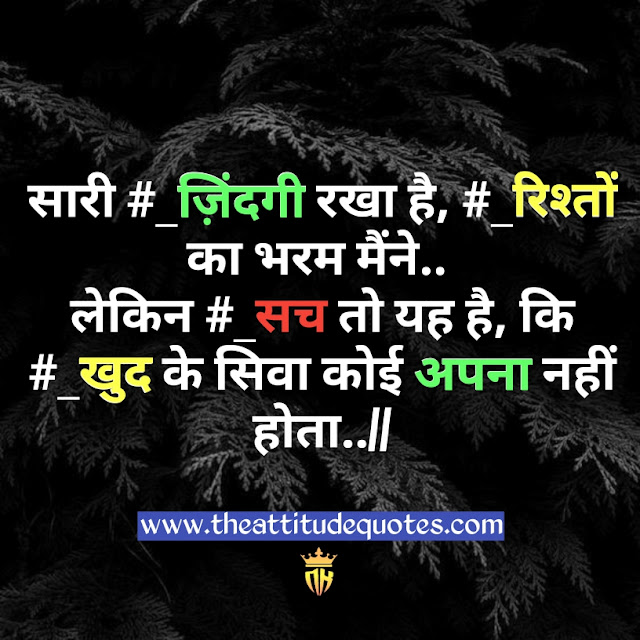 Life status for whatsapp in hindi, zindagi status in hindi, life happy status hindi, life status for whatsapp in hindi, heart touching status in hindi true life status, status for whatsapp about life in hindi