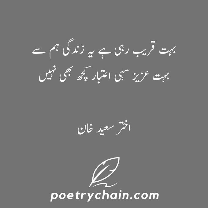 Bewafa Poetry || Bewafa Sad Poetry || Beatabar Poetry