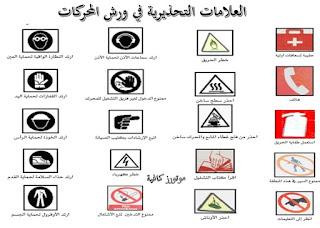 تعليمات وإرشادات السلامة الخاصة بورش محركات السيارات