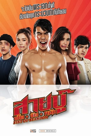 Fist Of Stardom (2019) 350MB Full Hindi Dual Audio Movie Download 480p Web-DL