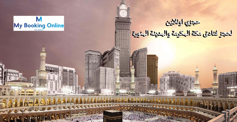 اسعار فنادق الحرم المكي في شهر رمضان
