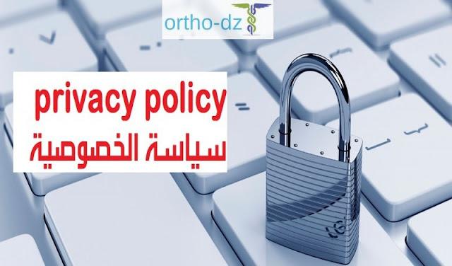 www.ortho-dz.com سياسة الخصوصية لموقع