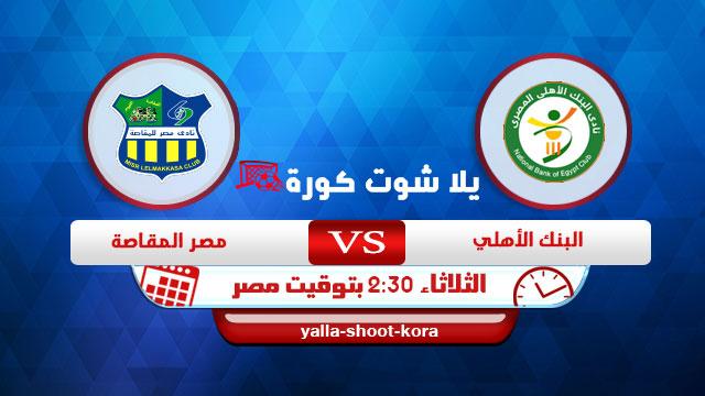 national-bank-vs-misr-elmaqasah
