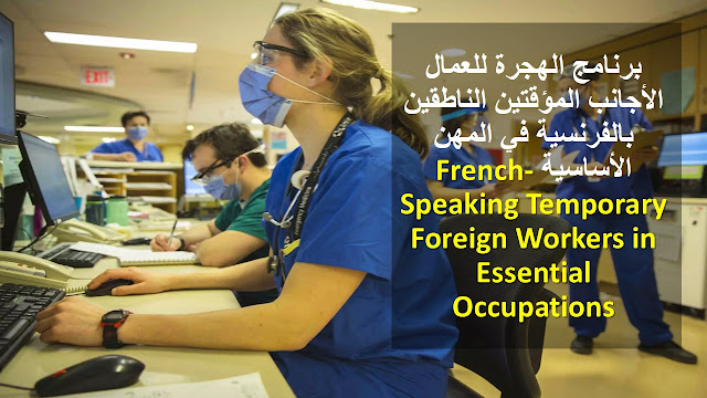 French-Speaking Temporary Foreign Workers in Essential Occupations