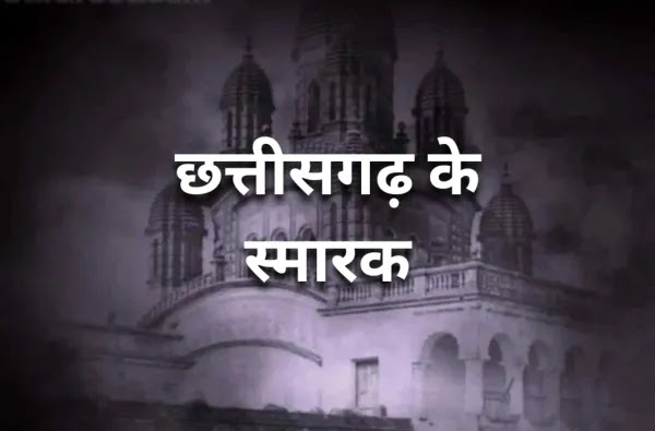 केंद्र संरक्षित स्मारक छत्तीसगढ़ - monuments of Chhattisgarh