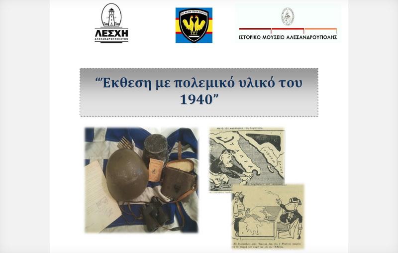 Έκθεση με πολεμικό υλικό του 1940 στη Λέσχη Αξιωματικών Αλεξανδρούπολης
