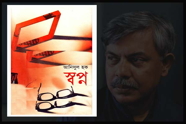 Swapno Anisul Haque book pdf download