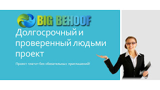 Big Behoof – долгосрочный и проверенный людьми проект