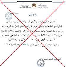 بلاغ إخباري مفبرك جديد ضد وزارة التربية الوطنية
