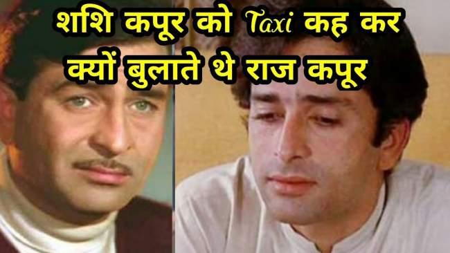 इस वजह से शशि कपूर को टैक्सी बुलाते थे उनके भाई राज कपूर