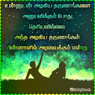 Tamil sad love quote
