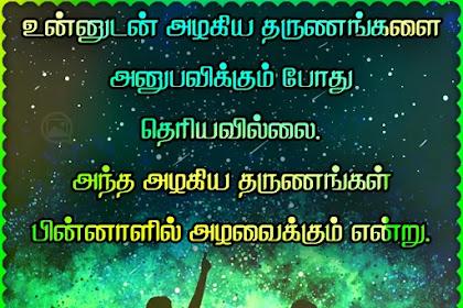 காதல் - வாழ்க்கை - சோகக் கவிதை ஸ்டேட்டஸ்