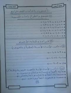 مراجعة هامة جدا علي منهج رياضيات الصف الثالث الابتدائي قبل دخول الصف الرابع