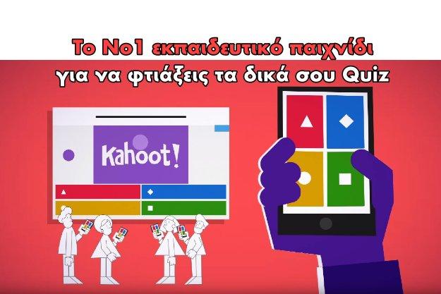 Kahoot - Φτιάχνουμε τα δικά μας δωρεάν Quiz