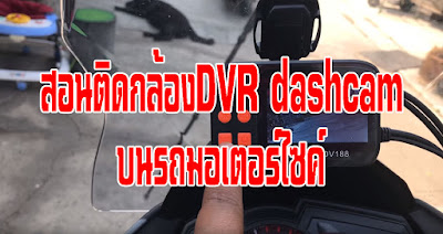 สอนติดกล้องDVR dashcam