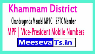 Chandrugonda Mandal MPTC | ZPTC Member | MPP | Vice-President Mobile Numbers Khammam District in Telangana State